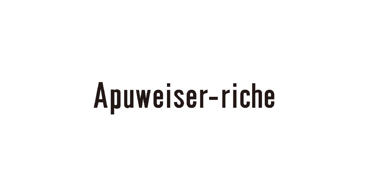 アプワイザーリッシェのおすすめ宅配買取サービス