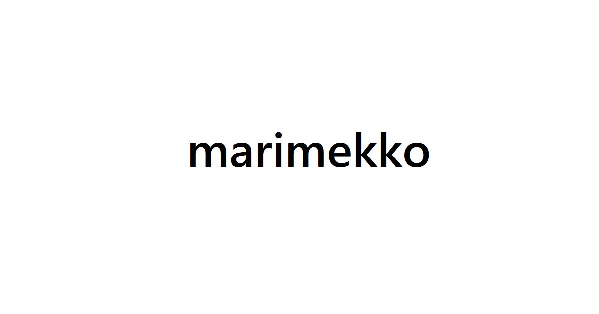 marimekko(マリメッコ)宅配買取