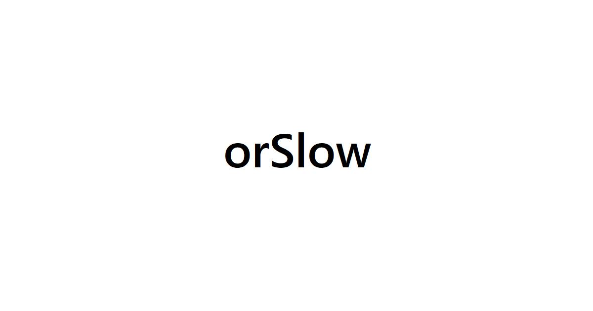 orSlow(オアスロウ)宅配買取